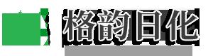 山东格韵日化 郓城县格韵日用品厂